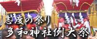 志度の祭り〜多和神社例大祭〜